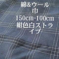 "Thumbnail of ""綿ウール巾150cm-100cm"""