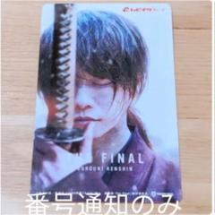 "Thumbnail of ""るろうに剣心映画THA FINAL"""