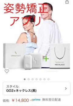 "Thumbnail of ""◯UPRIGHT GO2 本体&ネックレス 姿勢矯正 アプリ管理"""