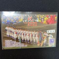 "Thumbnail of ""【履正社】春の甲子園 記念図書カード〈2017高校野球〉"""