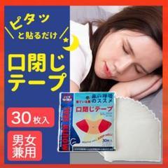 """Thumbnail of """"快適! 口閉じテープ いびき 防止 30枚 鼻孔拡張 快適 睡眠 鼻呼吸"""""""