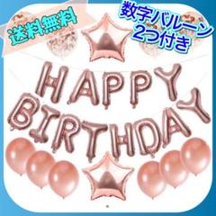 "Thumbnail of ""バースデーバルーン ピンク 女の子 Girl 誕生日 パーティー インスタ 飾り"""