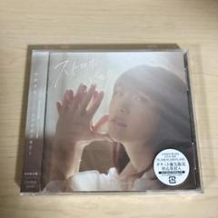 "Thumbnail of ""ストロボメモリー 内田真礼 CD 初回版"""