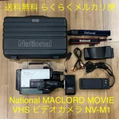"""Thumbnail of """"National MACLORD MOVIE VHS ビデオカメラ NV-M1"""""""