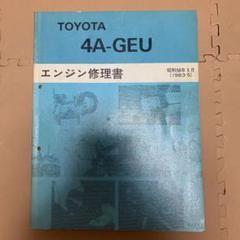 """Thumbnail of """"トヨタ 4A-GEU エンジン修理書 1983.5 AE86 値下げ"""""""