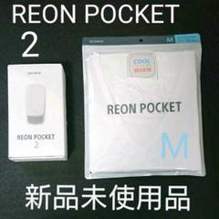 "Thumbnail of ""SONY ソニー REON POCKET2 レオンポケット2「RNP-2/W」"""