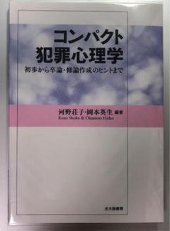 """Thumbnail of """"コンパクト犯罪心理学 : 初歩から卒論・修論作成のヒントまで"""""""
