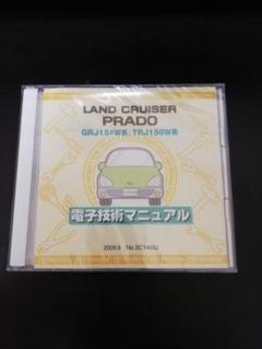 """Thumbnail of """"トヨタ電子技術マニュアル(LAND CRUISER PRADO)"""""""