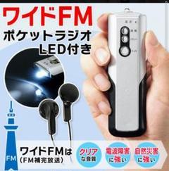 """Thumbnail of """"【新品未使用!激安送込!】LEDライト付ポータブルラジオ ワイドFM 携帯ラジオ"""""""