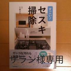 """Thumbnail of """"すごい!セスキ掃除 これ1本で家中ピカピカ!"""""""
