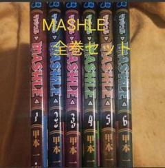 """Thumbnail of """"MASHLE マッシュル 全巻セット"""""""