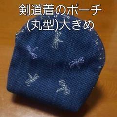 """Thumbnail of """"剣道着のポーチ(丸型)大きめ"""""""