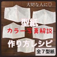 "Thumbnail of ""✿… ꈍ◡ꈍ …✿大切な人に⭐︎立体マスクレシピ 型紙手作り カラー写真の作り方"""