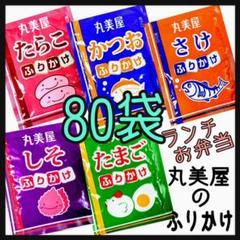 """Thumbnail of """"丸美屋★ふりかけ★80袋小分けシリーズ"""""""