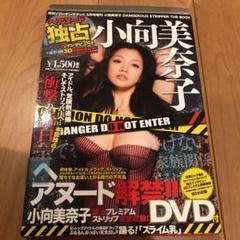 "Thumbnail of ""小向美奈子  月刊 ソフトデマンド別冊 DVD"""