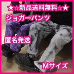 """Thumbnail of """"新品 ジョガーパンツ ユニセックス ワイドパンツ タイダイ柄 スウェット M"""""""
