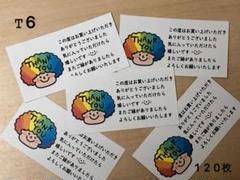 """Thumbnail of """"サンキューシール*T6 カラフルアフロ 120枚"""""""
