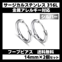 """Thumbnail of """"【新品・ペア】サージカルステンレス フープ リング ピアス 14mm 両耳"""""""