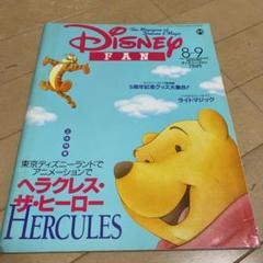 """Thumbnail of """"ディズニーファン 1997年 8-9月号"""""""