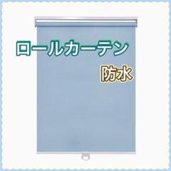 """Thumbnail of """"ロールカーテン 幅60x丈90cm1級遮光 UVカット 防水  プルコード式"""""""
