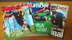 "Thumbnail of ""雑誌 Number ナンバー ワールドカップ特集 3冊セット大迫 乾 日本代表"""