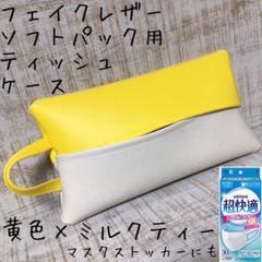 """Thumbnail of """"黄×ミルクティー ソフトパック ティッシュケース マスクケース キッチンペーパー"""""""