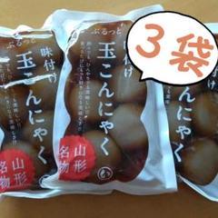 "Thumbnail of ""❸  山形名物味付け玉こんにゃく"""