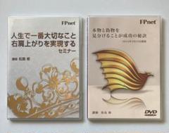 "Thumbnail of ""DVD2枚 松島修 右肩上がりを実現するセミナー / 本物と偽物を見分ける"""