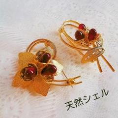 """Thumbnail of """"ヴィンテージ未使用高瀬貝シェル赤い実フラワーブローチ 帯留め"""""""