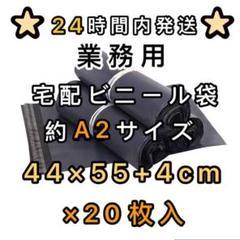 """Thumbnail of """"宅配ビニール袋 A2 20枚 宅配袋 郵送袋 梱包 配送用"""""""