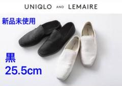 """Thumbnail of """"UNIQLO AND LEMAIRE キャンバススリッポン"""""""