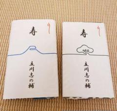 """Thumbnail of """"【新品 未開封】志の輔 手ぬぐい 2枚セット"""""""