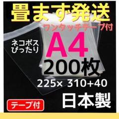 """Thumbnail of """"畳まず発送します 透明oppテープ 付 OPP袋 a4 お買い得 100枚"""""""