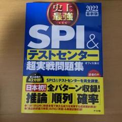 "Thumbnail of ""2022最新版 史上最強SPI&テストセンター超実戦問題集"""