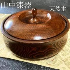 "Thumbnail of ""山中漆器 漆塗 天然木 菓子器 菓子鉢 蓋付き"""