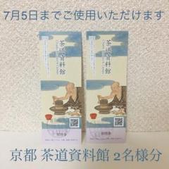 "Thumbnail of ""京都 茶道資料館のペアチケット(招待券) 2名様分"""