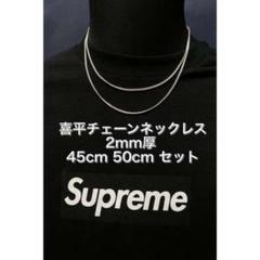 "Thumbnail of ""【2mm】45㎝ 50cm セット チェーン ネックレス メンズ レディース"""