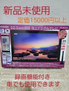 "Thumbnail of ""車でも使用可能!12.1型液晶⭐︎録画機能搭載テレビ"""