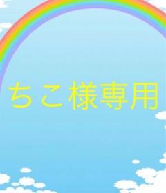 "Thumbnail of ""ちこ様専用"""