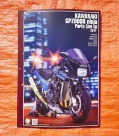 """Thumbnail of """"#★ GPZ900R ninja カスタマイズパーツカタログ 送料込み カワサキ"""""""