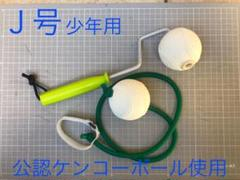 """Thumbnail of """"spin up rollerとkinetic tubeのセット J号"""""""