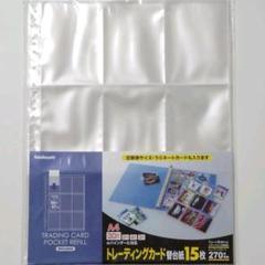 "Thumbnail of ""ナカバヤシ トレーディングカード替台紙 9ポケット 15枚 トレカ リフィル"""