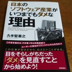 "Thumbnail of ""日本のソフトウェア産業がいつまでもダメな理由"""