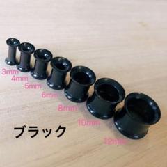 """Thumbnail of """"12mm 拡張器 ブラック ボディピアス ダブルフレア トンネルピアスネジ式"""""""