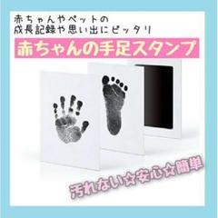 "Thumbnail of ""赤ちゃん 手形 足形 黒色 スタンプ 記念 写真 アート 汚れない インク 安全"""