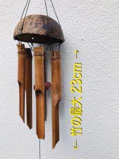 "Thumbnail of ""竹風鈴  23cmサイズ 竹の風鈴  バンブーチャイム"""
