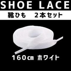 "Thumbnail of ""靴紐 白 160 長い スニーカー 平紐 2本 セット シンプル 男 女"""