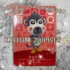 """Thumbnail of """"どうぶつの森 amiiboカード アミーボ 044 シェリー"""""""