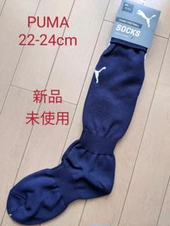 "Thumbnail of ""PUMA サッカーソックス 22-24cm"""