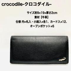 "Thumbnail of ""長財布 クロコダイル crocodile 黒"""
